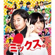 映画『ミックス。』ブルーレイ・DVD 5月2日発売