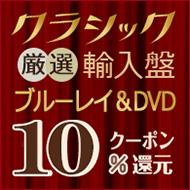 """【1/31(水)まで】クラシック""""厳選""""輸入盤ブルーレイ&DVD 10%スペシャルクーポン還元"""