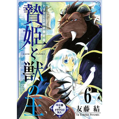 『贄姫と獣の王』ドラマCD付き限定版