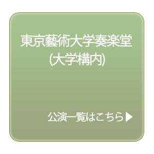 東京藝術大学奏楽堂