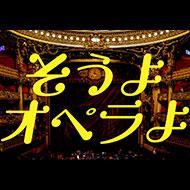 オペラに行こう!
