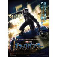 映画『ブラックパンサー』大ヒット公開中 CD、グッズお取り扱い中