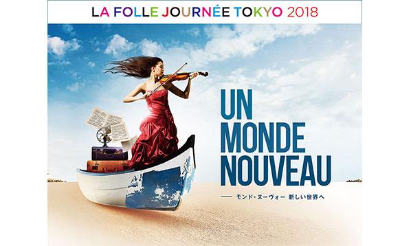 ラ・フォル・ジュルネ TOKYO 2018