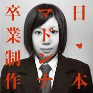 日本マドンナの1st『卒業制作』が500枚限定10インチで発売