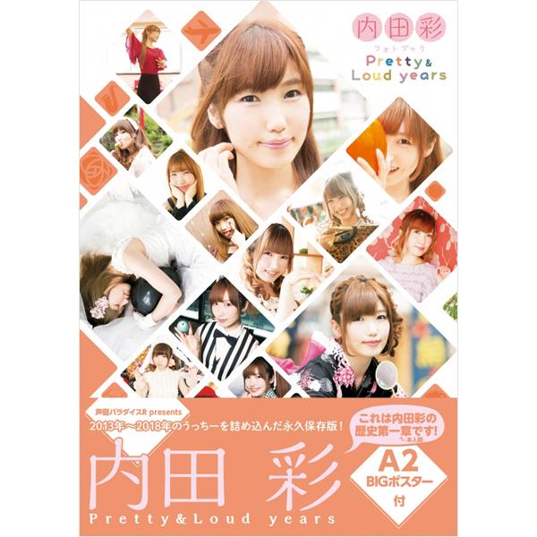 【特典つき】内田彩フォトブック「Pretty&Loud years」