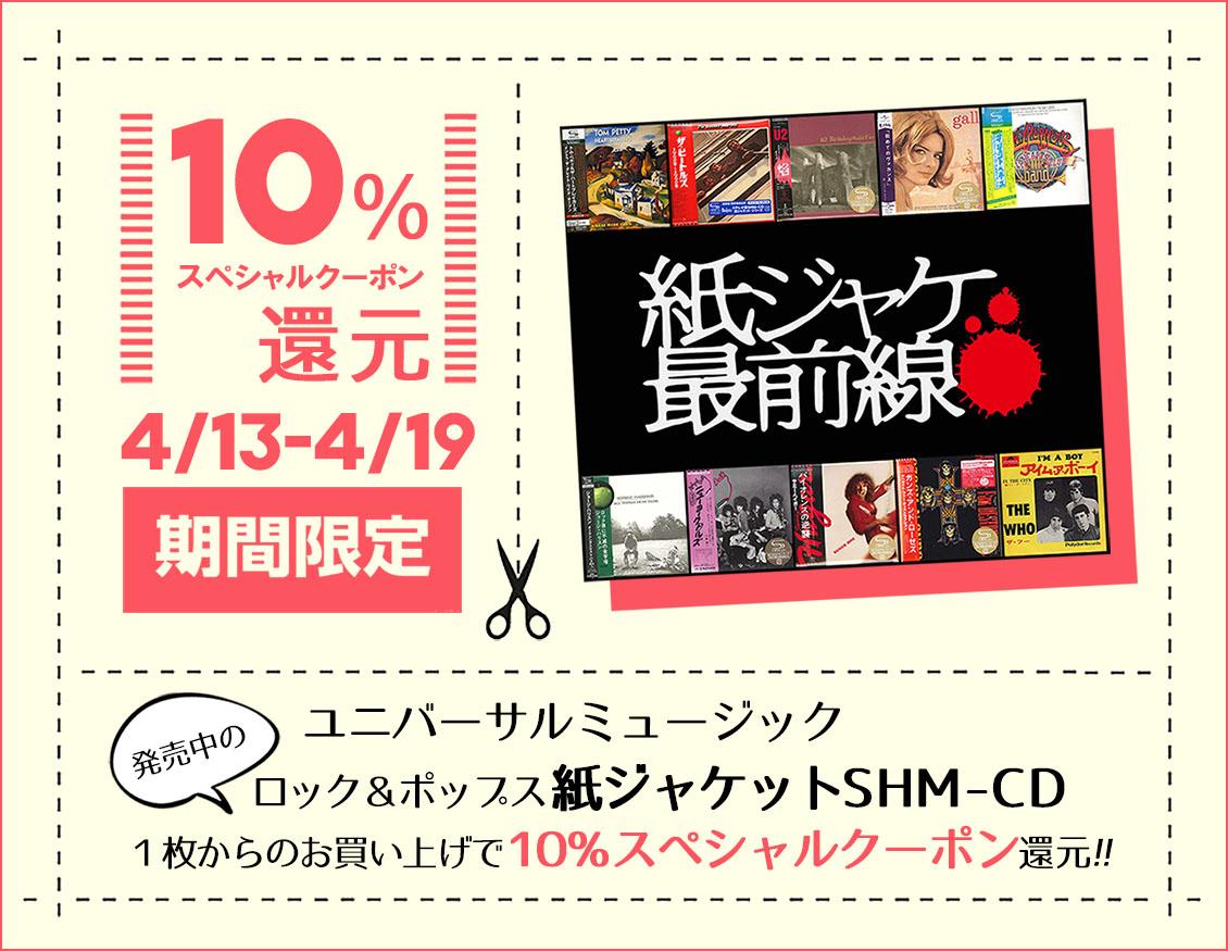ロック紙ジャケットSHM-CD