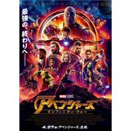 映画『アベンジャーズ/インフィニティ・ウォー』4月27日(金)公開
