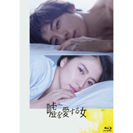 映画『嘘を愛する女』ブルーレイ・DVD 7月18日発売