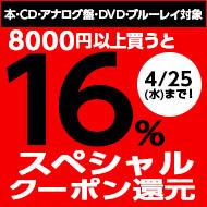 【洋楽版】4/25(水)まで!8,000円以上で16%スペシャルクーポン還元!
