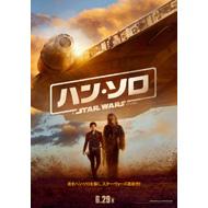 映画『ハン・ソロ/スター・ウォーズ・ストーリー』6月29日(金)公開