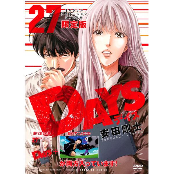 『DAYS』アニメDVD付き限定版