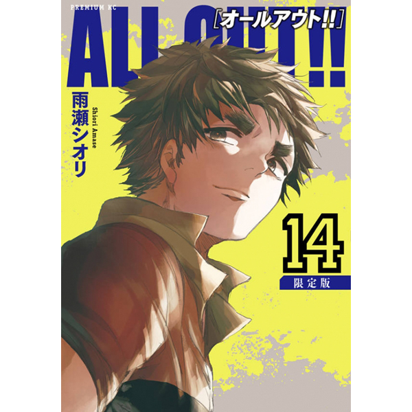 『ALL OUT!!』ふせん付き限定版