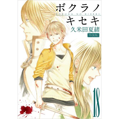 『ボクラノキセキ』18巻・小冊子付き特装版