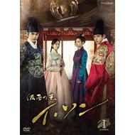 韓国ドラマ『仮面の王 イ・ソン』DVD化