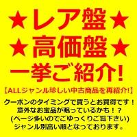 ■ 6/14(木) ■ ★ALLジャンル レア盤/高価盤 一挙ご紹介!!!★【オンラインで購入できる珍しい中古商品を再紹介!】