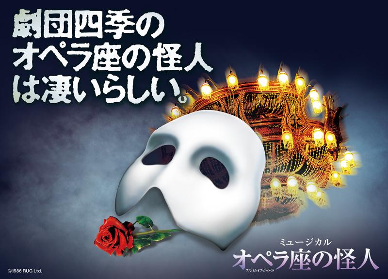 劇団四季『オペラ座の怪人』第2期