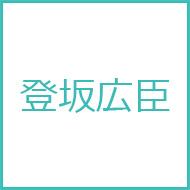 登坂広臣 アルバム 『FULL MOON』8月8日(水)発売
