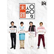 ドラマ『○○な人の末路』ブルーレイ・DVD 10月17日発売