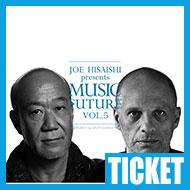 【チケット】久石譲プレゼンツ ミュージック・フューチャー Vol.5