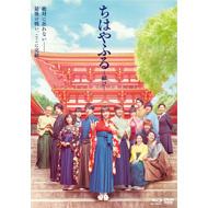 映画『ちはやふる -結び-』ブルーレイ・DVD 10月3日発売