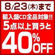 【ジャズ】8/23(木)まで!輸入盤CDどれでも5点で40%オフ