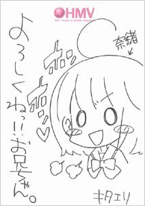 喜多村英梨さん直筆メッセージ