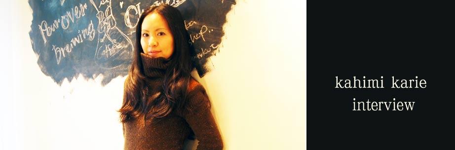 カヒミ カリィさんインタビュー