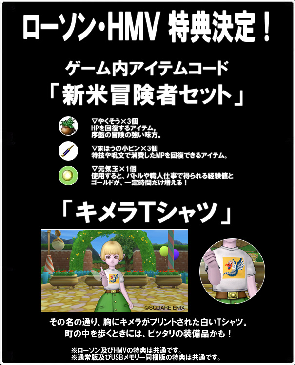 ローソン・HMV特典決定!ゲーム内アイテムコード「新米冒険者セット」「キメラTシャツ」