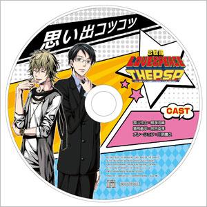 「恋戦隊LOVE&PEACE THE P.S.P. オリジナルドラマCD」
