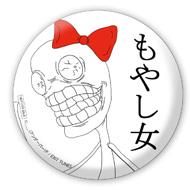 ローソンHMV限定オリジナル特典 __(アンダーバー)Pが描く!「もやし女」超特大缶バッジ