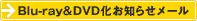 『ドラゴンボールZ 復活の「F」』のブルーレイ/DVD化メールを受け取りたい方はこちら!