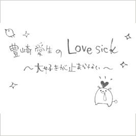 【連載】「豊崎愛生のLovesick〜大好きが止まらない〜」
