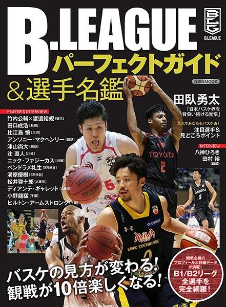 Bリーグ観戦パーフェクトガイド & 選手名鑑 2016-2017