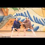 シネマ歌舞妓『東海道中膝栗毛<やじきた>』