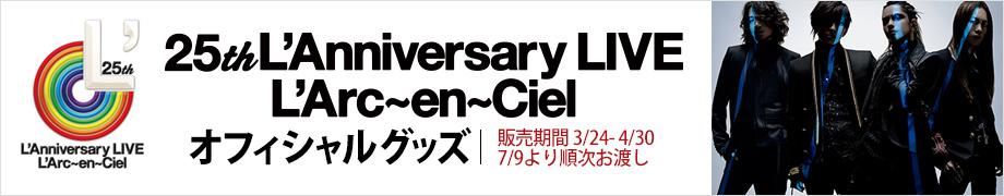 L'Arc~en~Ciel 25th L'Anniversary LIVE オフィシャルグッズ