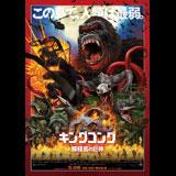 「キングコング:髑髏島の巨神」爆音上映会トークショー