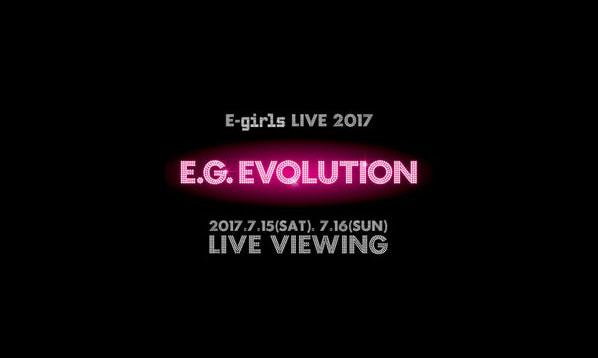 LIVE VIEWING決定!E-girls LIVE 2017 ~E.G. EVOLUTION~ LIVE VIEWING