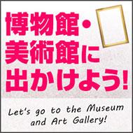 博物館・美術館へ出かけよう!