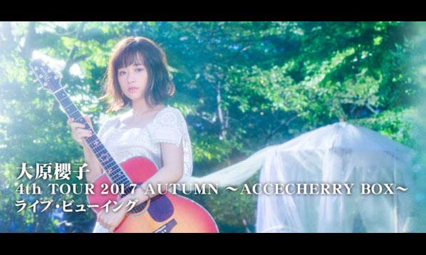 『大原櫻子 4th TOUR 2017 AUTUMN ~ACCECHERRY BOX~ 』ライブ・ビューイング