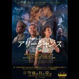 ブロードウェイミュージカル「Allegiance」ジャパンプレミア上映会 舞台挨拶付き