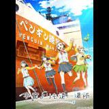 TVアニメ「宇宙よりも遠い場所」先行上映イベント