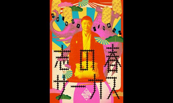 『志の春サーカス vol.0』
