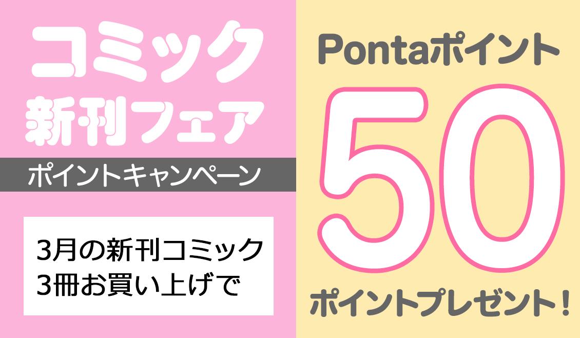 3月新刊コミックフェア ポイントキャンペーン