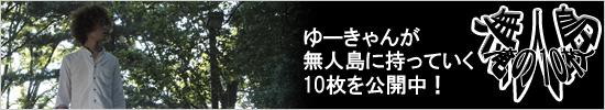 ゆーきゃん 無人島10枚