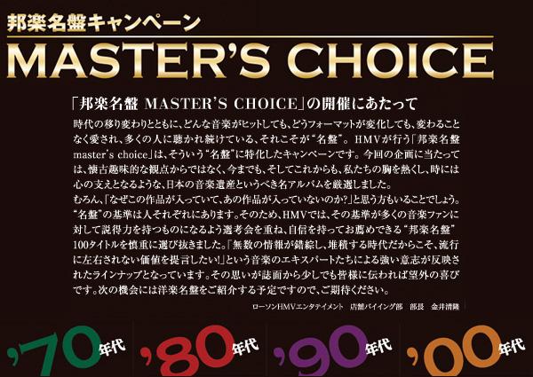 邦楽名盤100  MASTER'S CHOICE