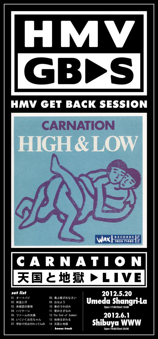 HMV GET BACK SESSION カーネーション