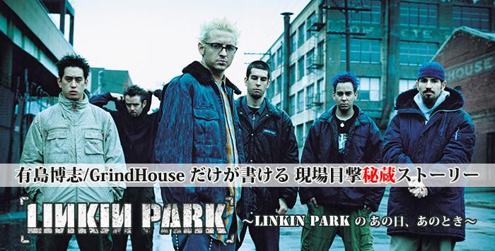 LINKIN PARKのあの日、あの時