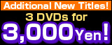 DVD for 3,000 Yen