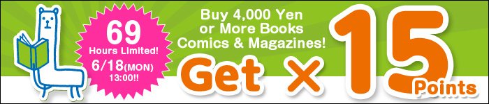 Buy 4,000 Yen or More Worth of Books and Get x15 Points!
