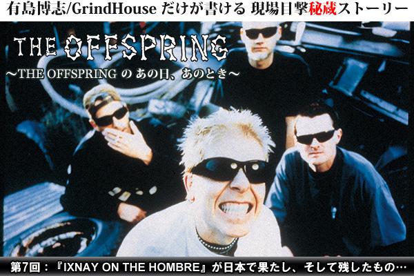 『IXNAY ON THE HOMBRE』が日本で果たし、そして残したもの…